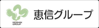 恵信グループ